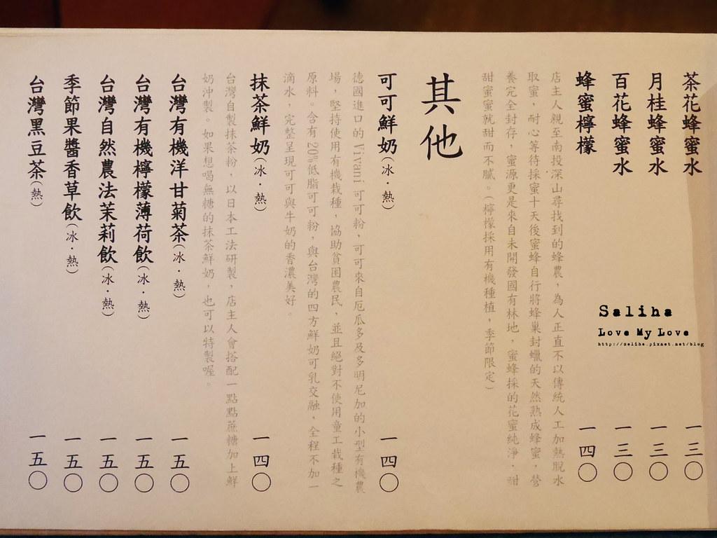 台北中山站角公園咖啡館下午茶菜單價位價錢menu訂位低消 (4)