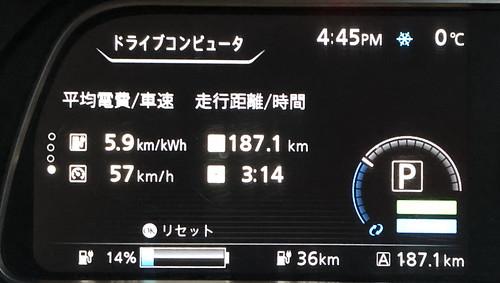 札幌市白石区到着時 日産リーフ(40kWh)メーター 暖房ON