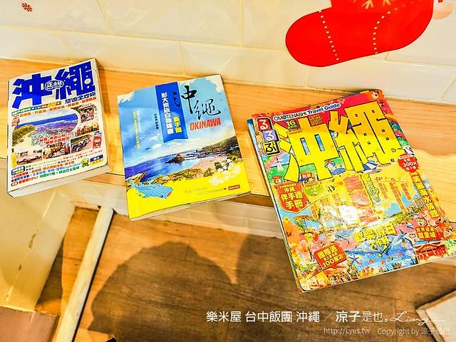 樂米屋 台中飯團 沖繩 2