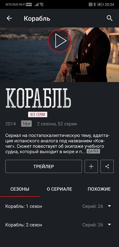 Screenshot_20190228_203401_ru.start.androidmobile