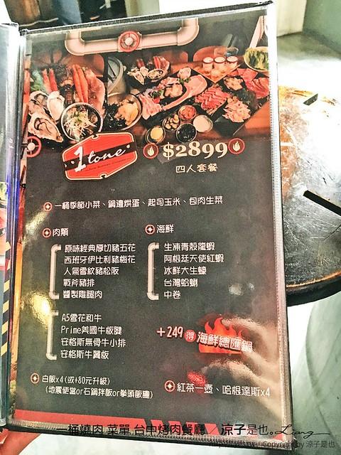 一桶燒肉 菜單 台中烤肉餐廳 9