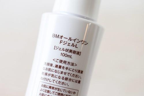 ビューティーモールフラーレン化粧品 フラーレン配合のオールインワンジェル美容液 口コミ