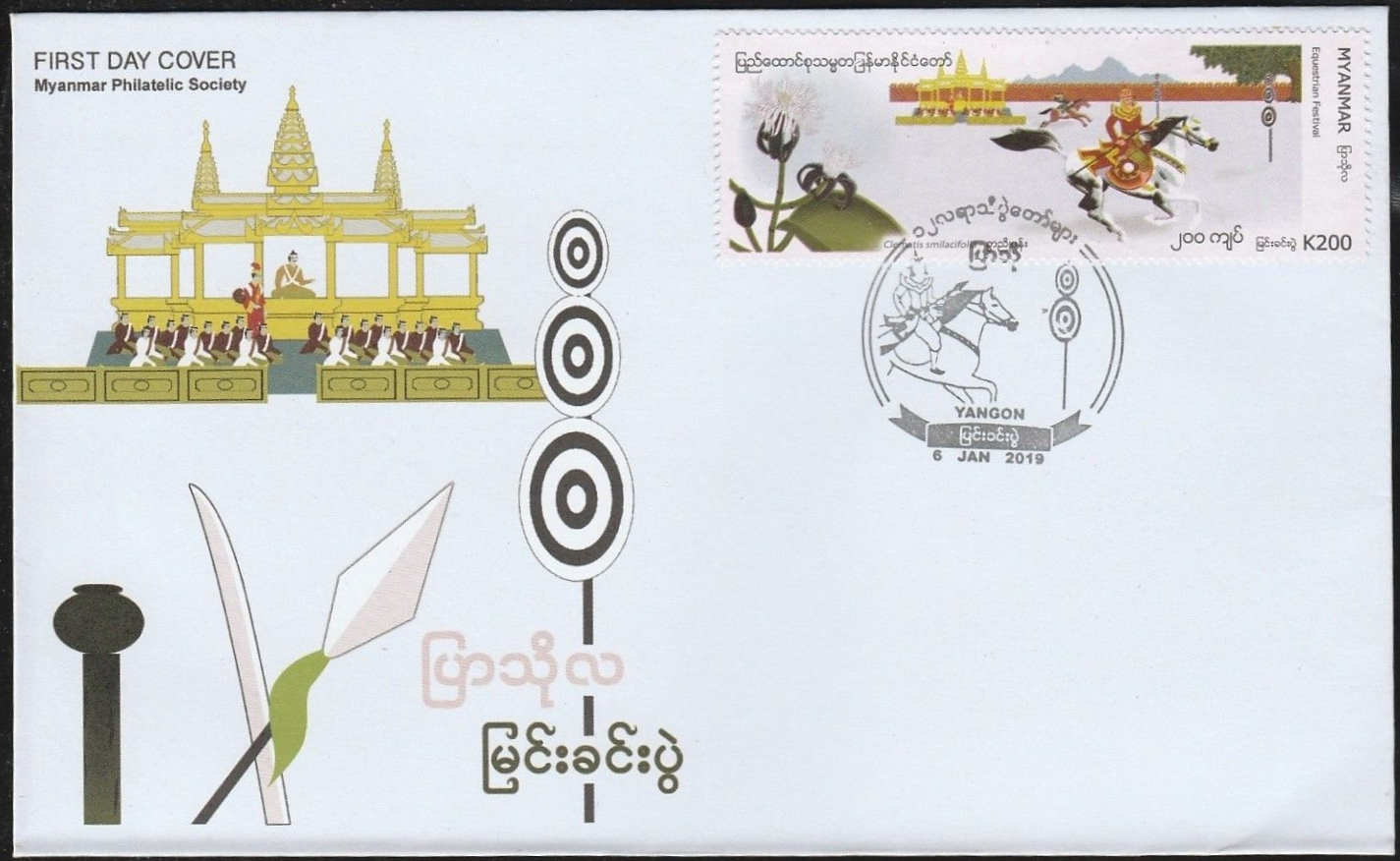 Myanmar - Equestrian Festival (January 6, 2019) first day cover