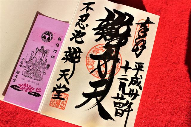 shinobazu027
