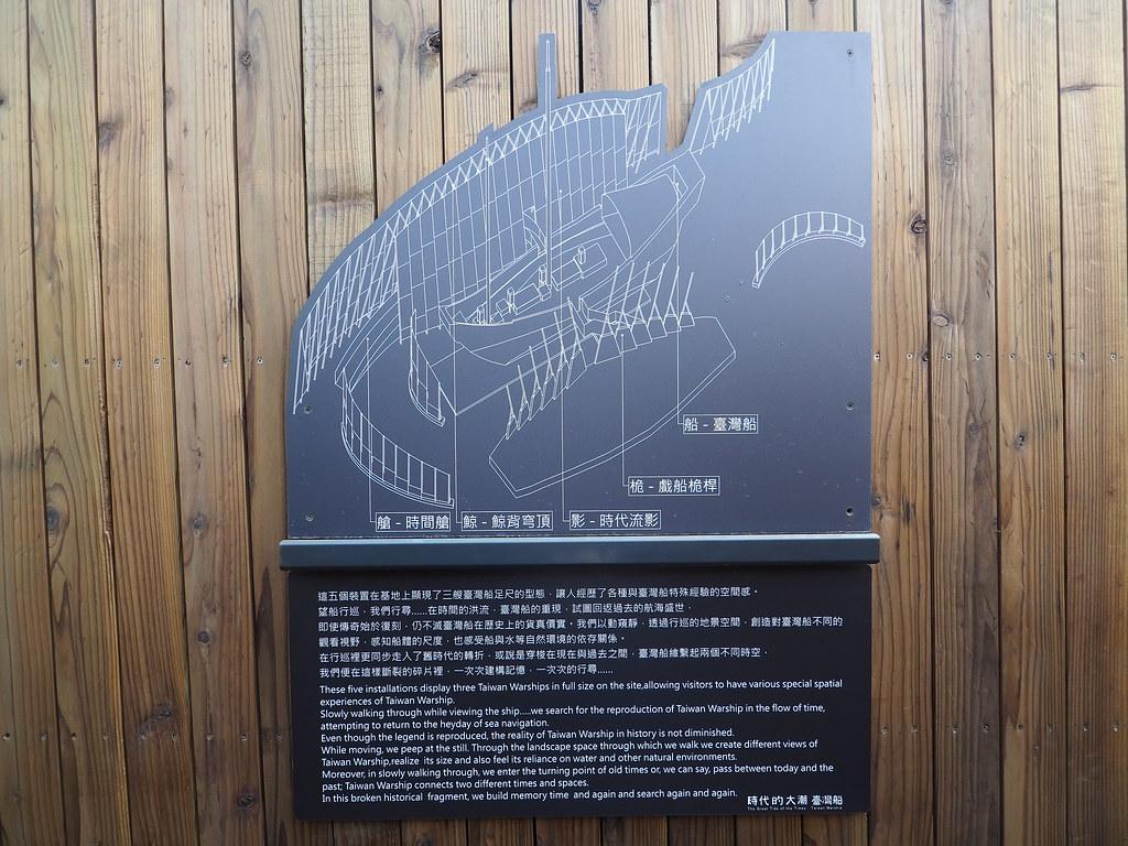 安平台灣船園區 (8)
