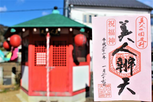 itsukushima-gosyuin011