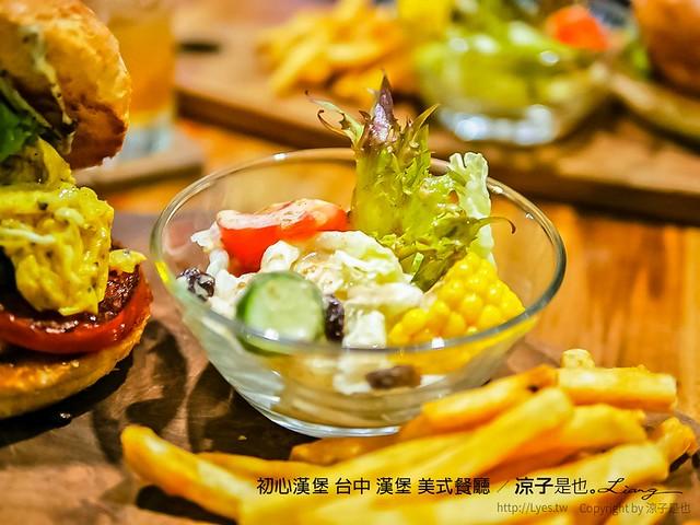 初心漢堡 台中 漢堡 美式餐廳 27