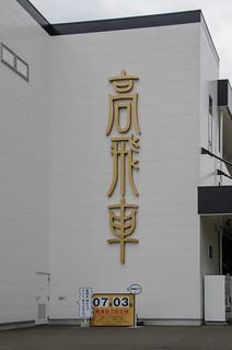 Photo 2 of 10 in the Takabisha gallery