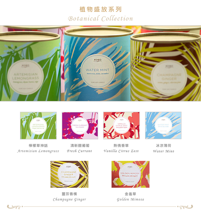 03-kobo-candle-botanical-700