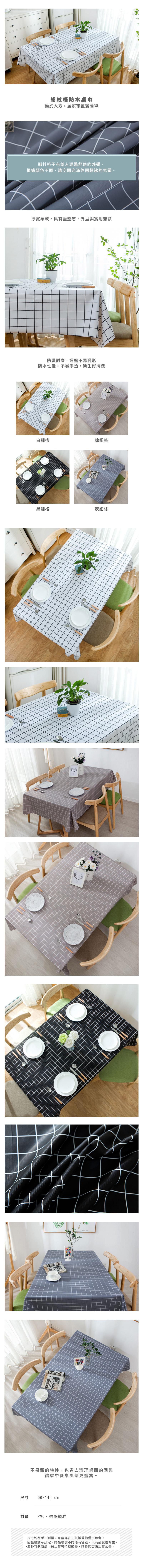 細紋格防水桌巾