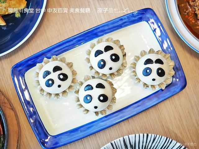 開飯川食堂 台中 中友百貨 美食餐廳 32