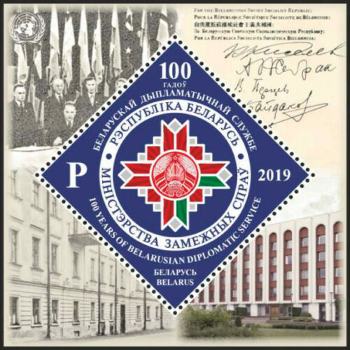 Belarus - 100th Anniversary of Byelorussian Diplomatic Service (January 22, 2019)