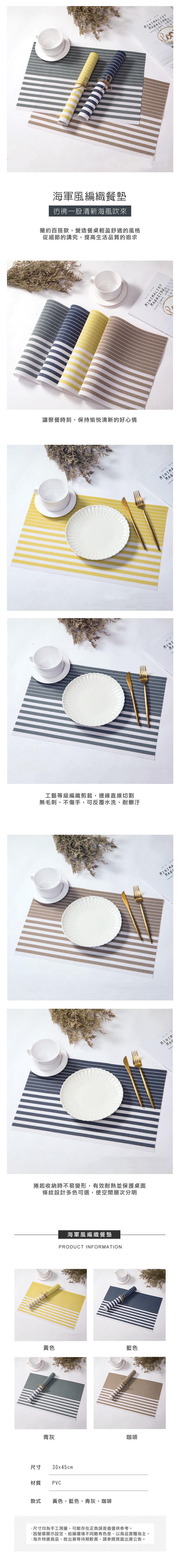 海軍風編織餐墊