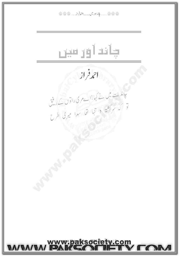 Chand Or Main Complete Poetry Book By Ahmed Faraz