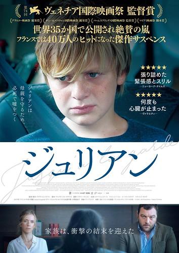映画『ジュリアン』 ©2016 – KG Productions – France 3 Cinéma