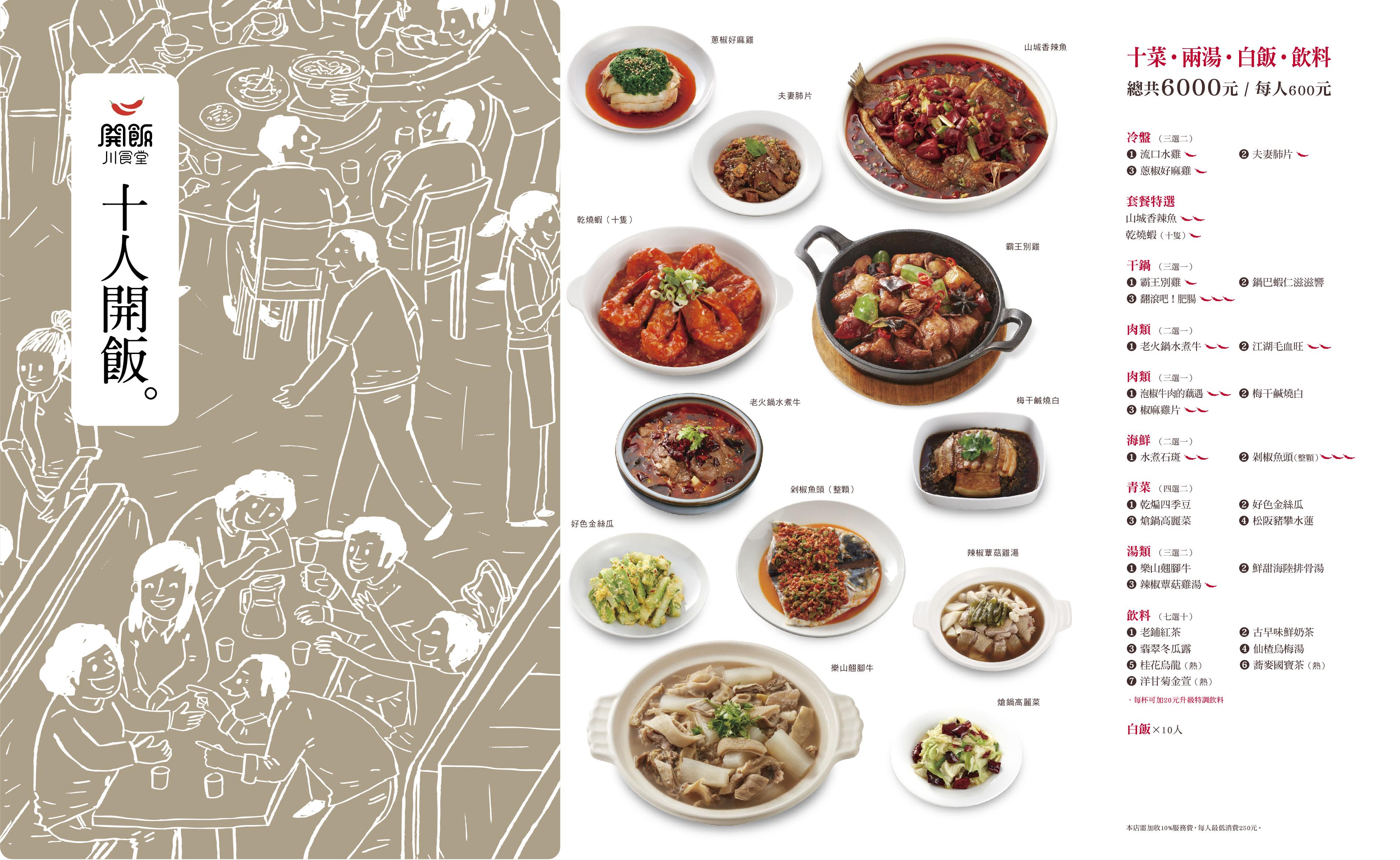 開飯川食堂 菜單 台中 套餐01