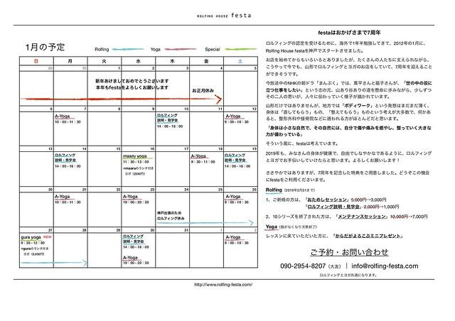 festaパンフレット(カレンダー_2019).numbers-2019年1月