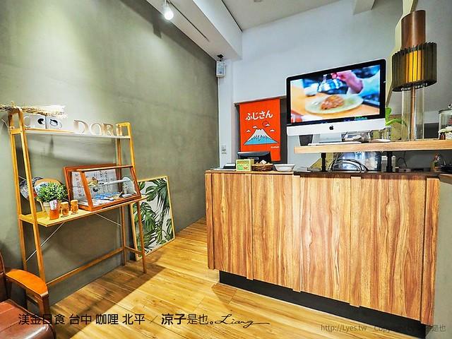 渼金日食 台中 咖哩 北平 5