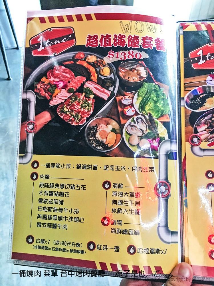 一桶燒肉 菜單 台中烤肉餐廳 5