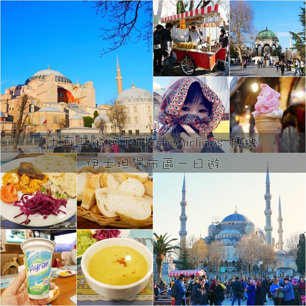 土耳其市區一日遊
