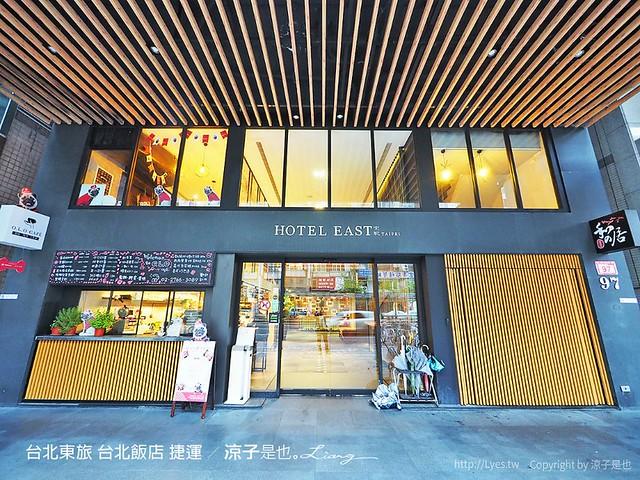 台北東旅 台北飯店 捷運 78
