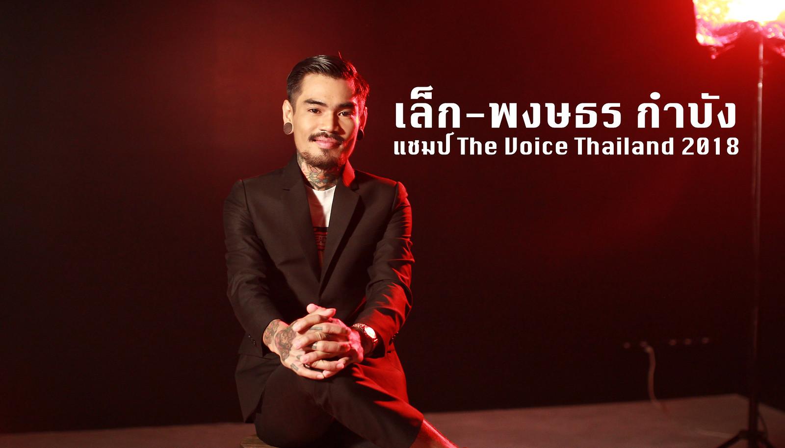 เล็ก-พงษธร กำบัง แชมป์ The Voice Thailand 2018 คนล่าสุด