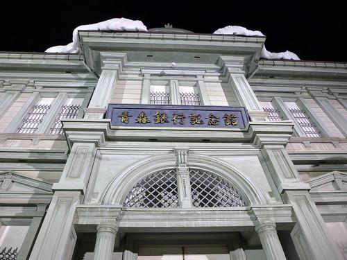 青森銀行記念館(旧第五十九銀行本店本館)