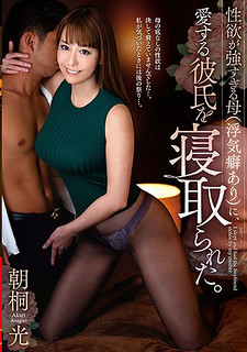 VEC-346 My Mother, Whose Sexual Desire Is Too Strong (with Flotilla Habit), Was Brought To Sleep With Her Loving Boyfriend. Asahi Koryu