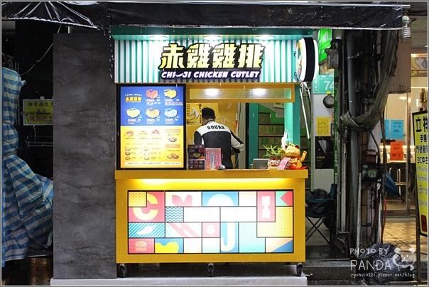 赤雞雞排【中壢車站店】 (3)
