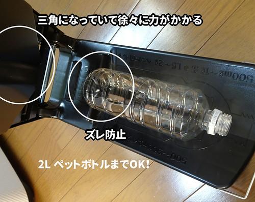 ペットボトル潰し器