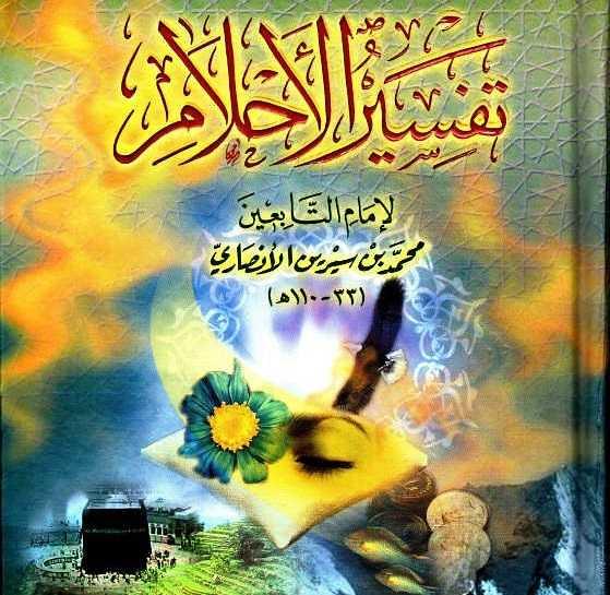 4915 Mohammad bin Sirin - The Great Dream Interpreter of the Islamic History 01