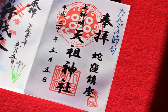 kamishinmei-gosyuin014