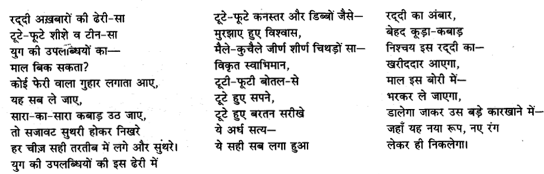 CBSE Sample Papers for Class 9 Hindi B Paper 1 2