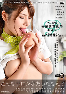 ARM-726 Premium Extravaganza Licking Essence
