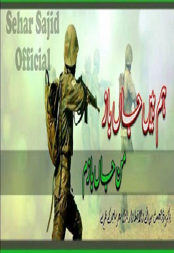 Man Jaan Bazam is a very well written complex script novel by Sehar Sajid which depicts normal emotions and behaviour of human like love hate greed power and fear , Sehar Sajid is a very famous and popular specialy among female readers