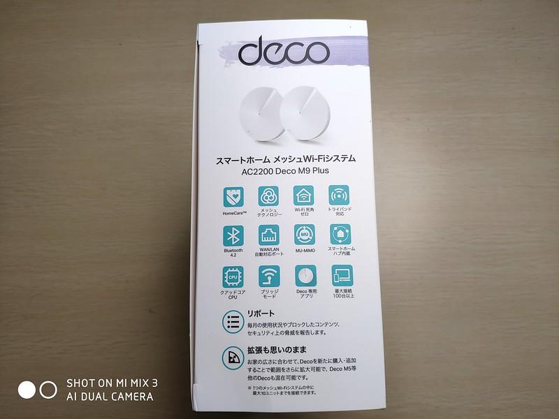 TP-Link Deco M9 Plus 開封 (11)