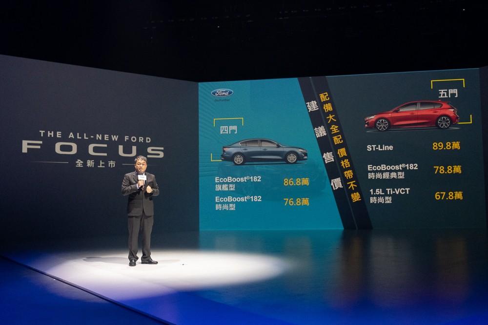 【圖三】福特六和市場營銷暨顧客服務處副總經理蘇嘉明公布The All-New Ford Focus為市場87萬元以內之唯一Level 2 智駕車型首選。五門ST-Line車型更在此配備基礎上配置ST-Line獨家套件,建議售價$ 89.8萬。