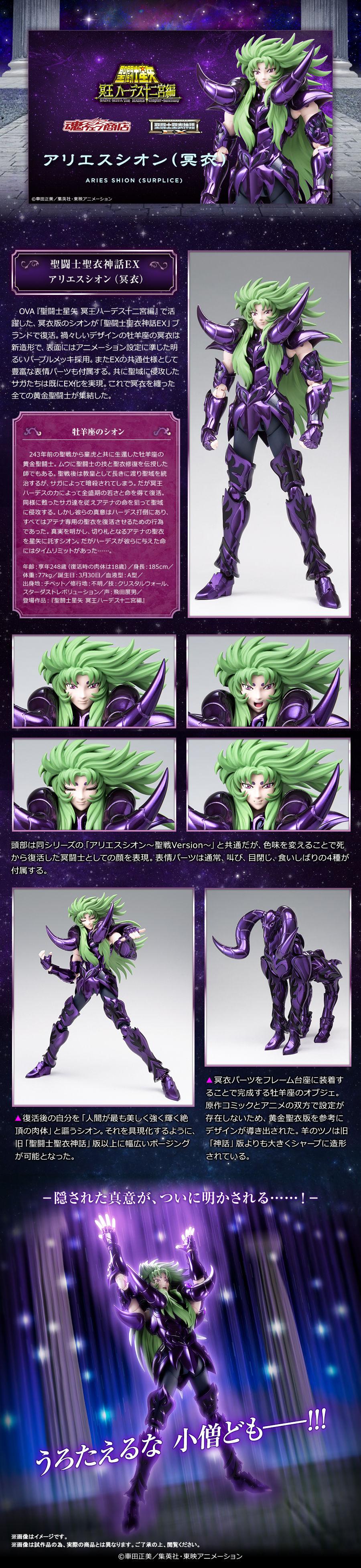 聖闘士聖衣神話EX  《聖闘士星矢 冥王黑帝斯十二宮篇》 「牡羊座 希歐(冥衣)」!アリエスシオン(冥衣)