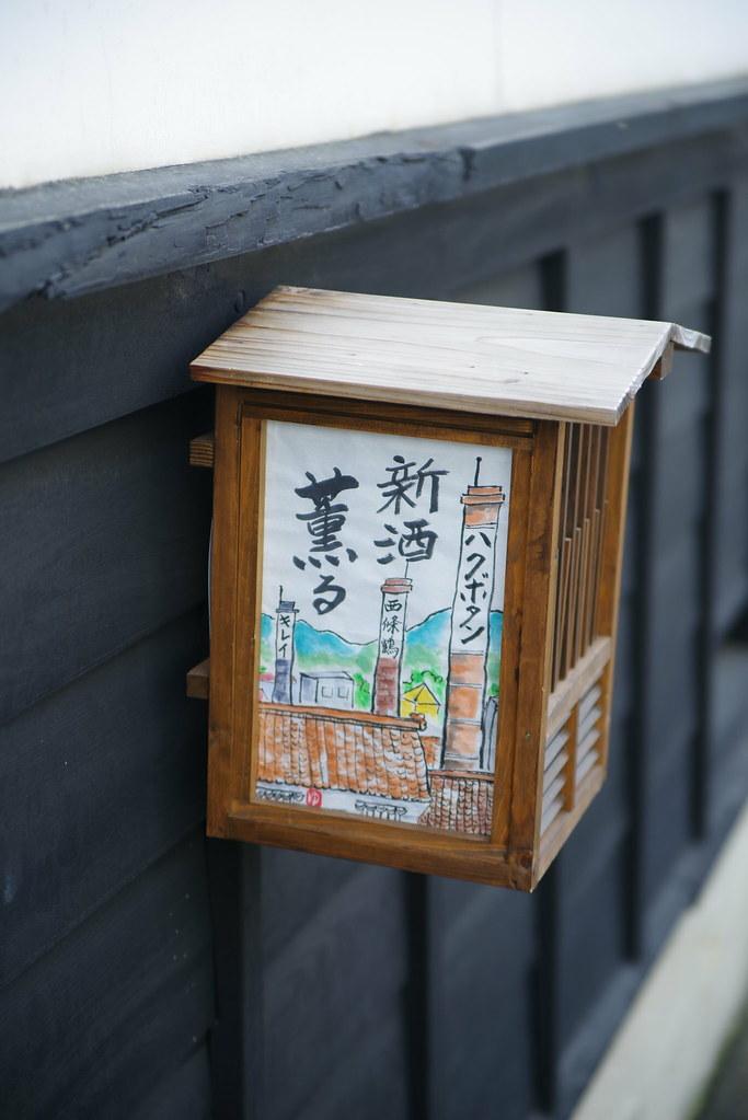 Japanese sake street