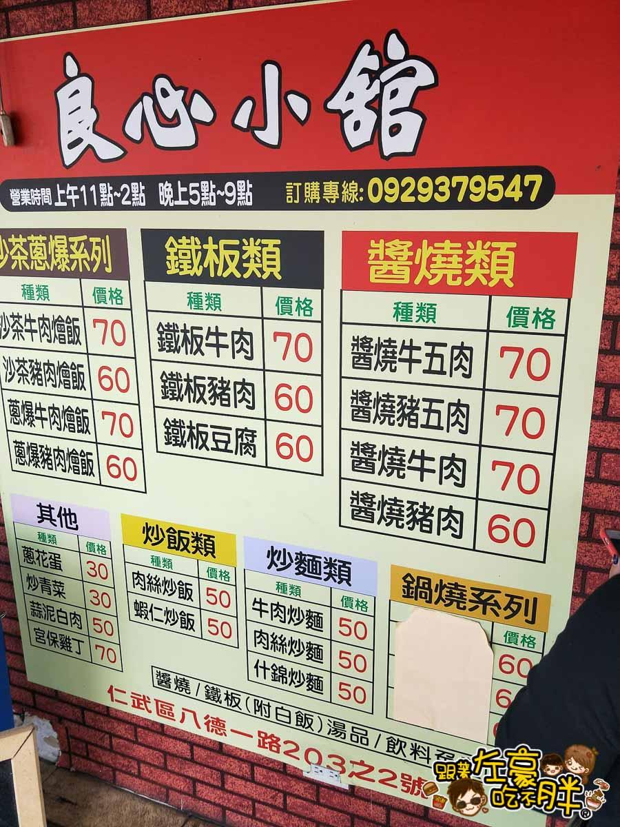 仁武美食良心小館-18