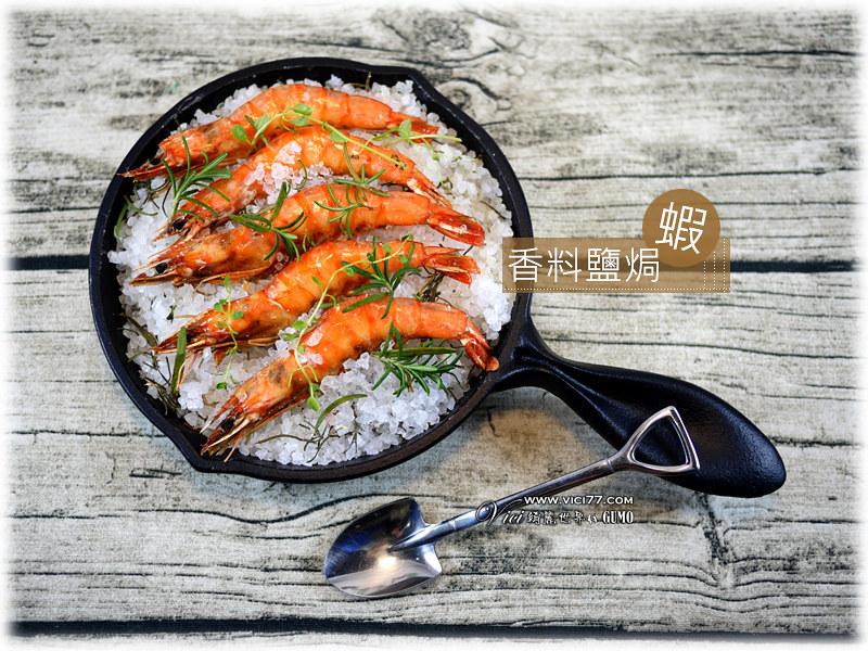 香料鹽焗蝦001