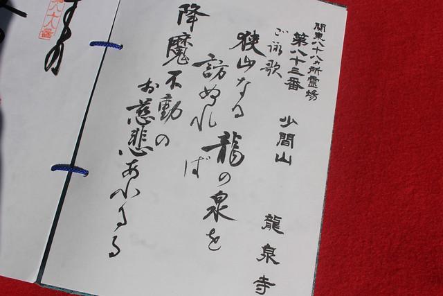 ryusenji-gosyuin059