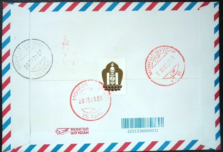 Mongolia - Year of the Pig (January 4, 2019) unofficial first day cover