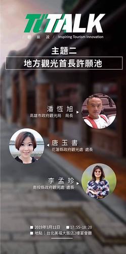 入境旅遊協會王全玉理事長邀約參與盛會 (10)