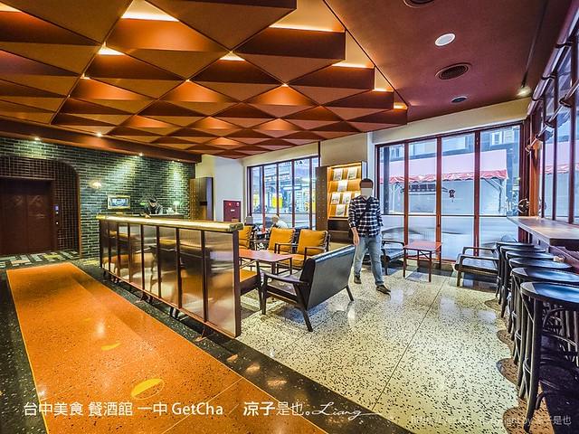 台中美食 餐酒館 一中 GetCha 43