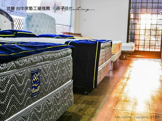 佶豐 台中床墊工廠推薦 22
