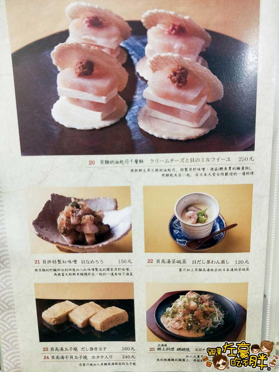 2019太羽魚貝料理店菜單-0013