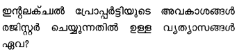 Plus Two Computer Application Model Question Papers Paper 1Q26