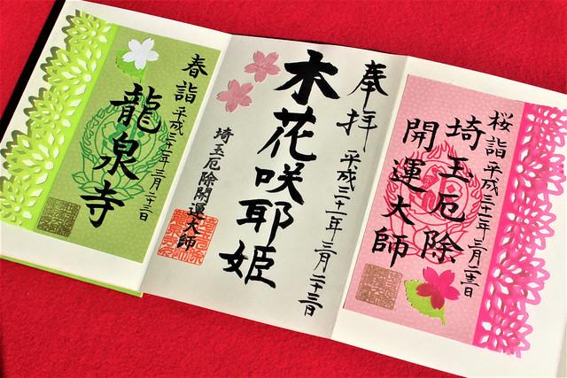 ryusenji-gosyuin054