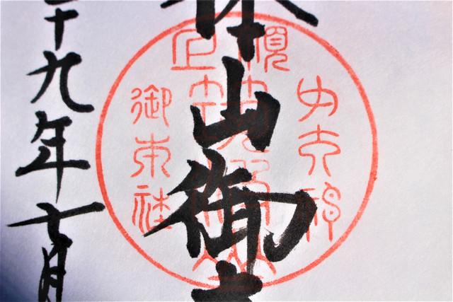 tsukubasanjinja-gosyuin009